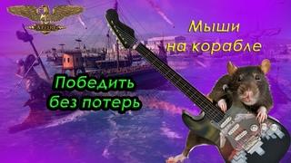 Морской бой - как победить? Total War: ROME 2 - Emperor Edition / мыши на корабле
