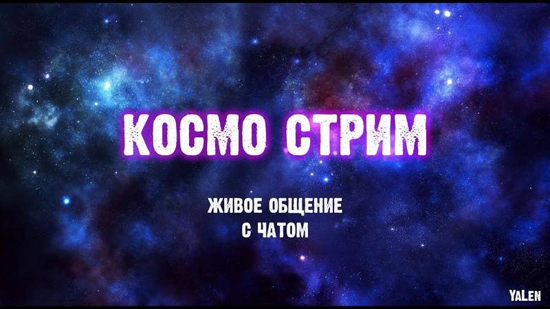 Космический стрим Everspace ASTRONEER Rocket League