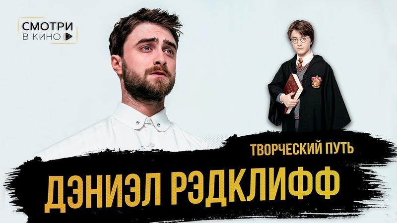 Дэниэл Рэдклифф Творческий путь Гарри Поттер или состоявшийся актер