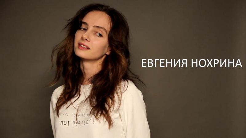 Евгения Нохрина Актёрская визитка