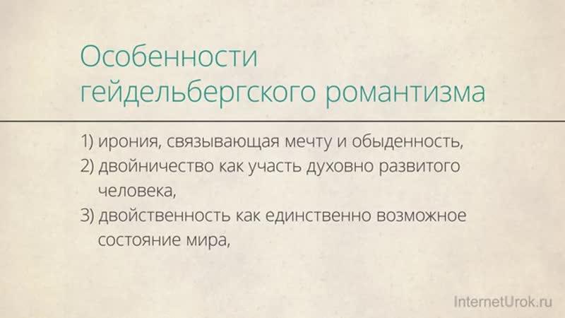 Романтизм Романтическая личность
