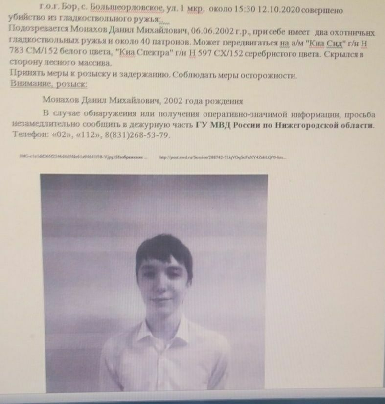 18-летний Данил Монахов расстрелял людей в Борском районе 12 октября