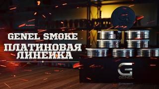 Табак Для Кальяна Genel Smoke Платиновая Линейка (SUB ENG)/Hookah Tobacco Genel Smoke Platinum Line