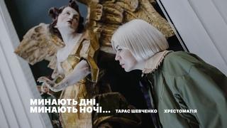 ONUKA – Минають дні, минають ночі... Тарас Шевченко. Хрестоматія