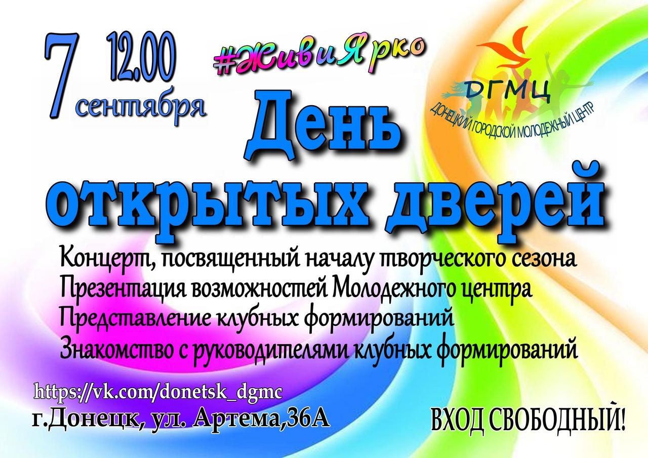 В Донецком городском молодежном центре состоится день открытых дверей
