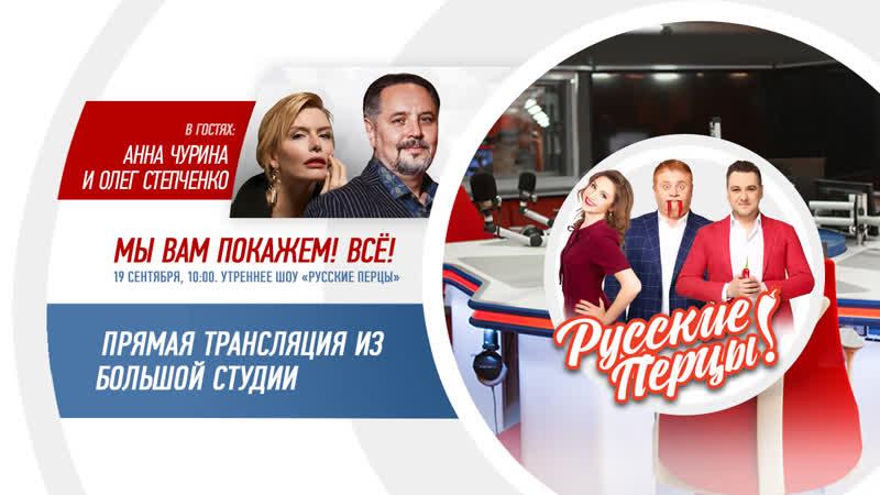Анна Чурина и Олег Степченко в Утреннем шоу Русские Перцы