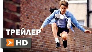 Билли Эллиот Официальный Трейлер 1 (2000) - Джейми Белл, Джин Хейвуд