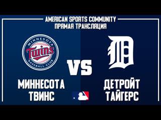 MLB | Twins VS Tigers