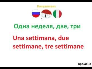Одна неделя, две, три. Учим итальянский язык. Курсы, репетиторы. Переводы с итальянского и на