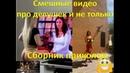Смешное видео про девушек сборник приколов смех до слез приколы года смешные прико-колы №1