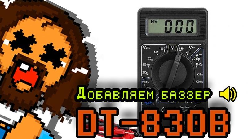 Добавляем buzzer в мультиметр dt830b