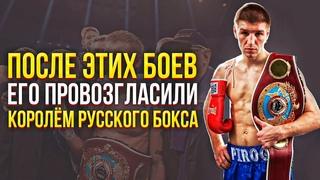 После этих Боев Боксера провозгласили Королём РУССКОГО бокса