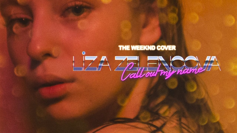 Liza Zelencova Call out my name The Weeknd cover