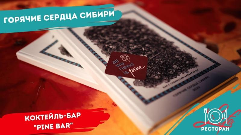 Любинский LIFE Ресторан Коктейль бар Pine bar 21 08 2020