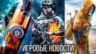 ИГРОВЫЕ НОВОСТИ STALKER 2 и сюжет, Огромная Battlefield 6, Need for Speed, Sony обляпалась, Про GTA6