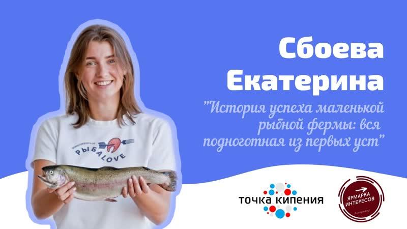 Лекция 16 09 Сбоева Екатерина История успеха маленькой рыбной фермы вся подноготная из первых уст