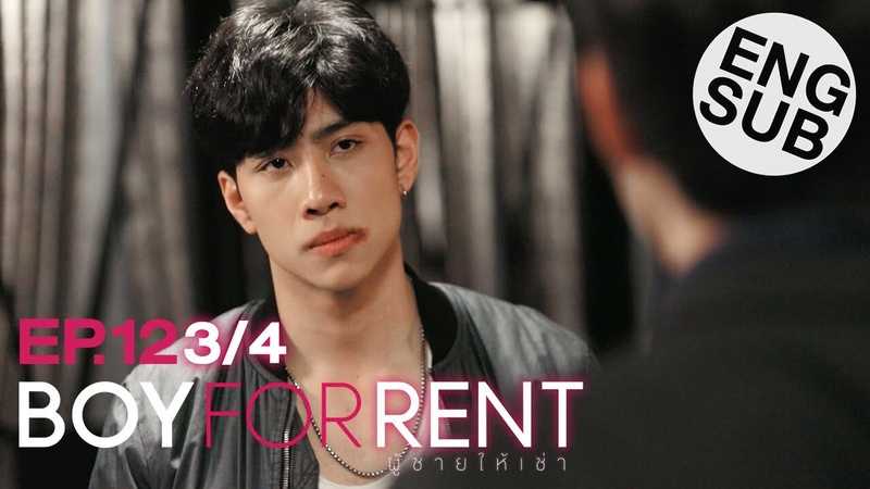 Eng Sub Boy For Rent ผู้ชายให้เช่า EP 12 3 4