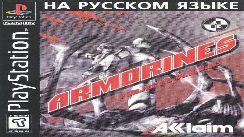 Прохождение игры Armorines Project S W A R M Жуки наступают PS One Linux №1