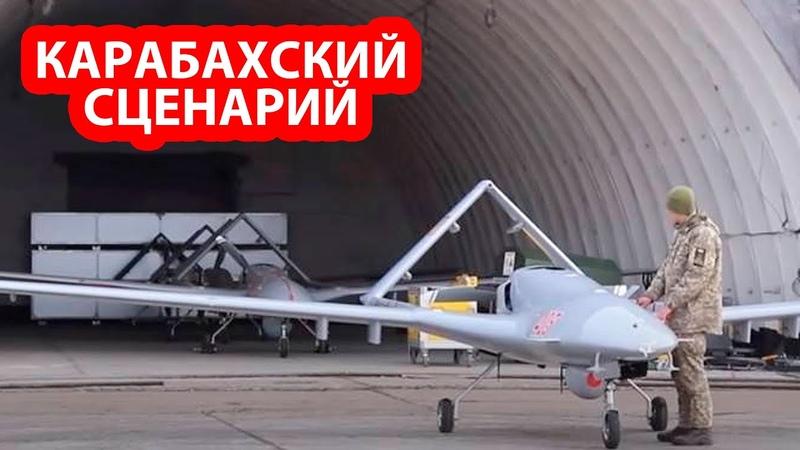 Турецкие боевые беспилотники для ударов по Донбассу переброшены в Краматорск