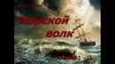 Аудиокнига Джек Лондон Морской волк главы 1 15