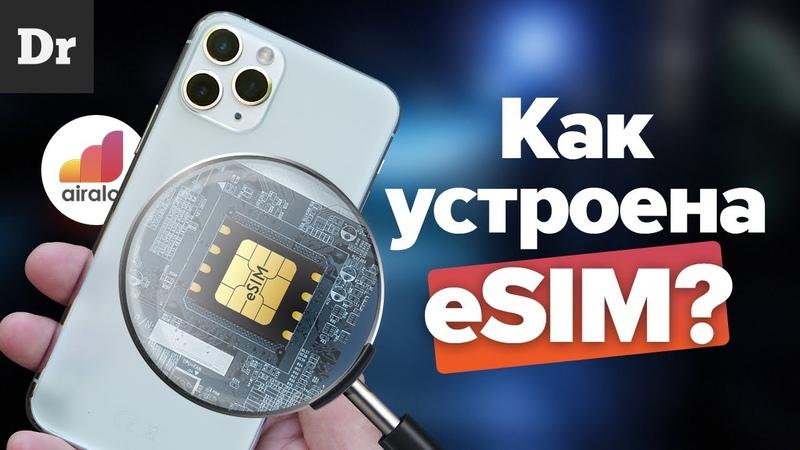 Зачем нужна eSIM и как работает РАЗБОР