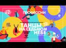 Ежегодный Конкурс детских постановок Танцы на СЕДЬМОМ НЕБЕ 2020 ПРОФЕССИИ КАСТИНГ PROMO