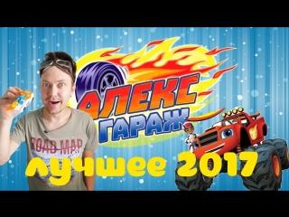 АЛЕКС ГАРАЖ: Лучшие видео 2017 года! Сборник.