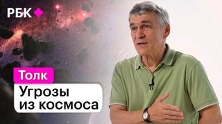Владимир Сурдин о том погибнет ли человечество от столкновения с астероидом