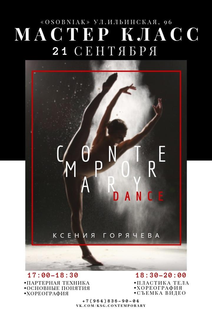 Афиша Мастер класс по CONTAMPORARY DANCE от Ксении Гор