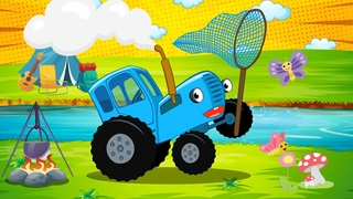 Синий трактор и пикник - Новинки 2021 для детей про машинки