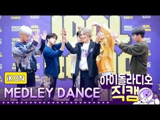 [IDOL RADIO] 200211 아이콘 (iKON) ★메들리 댄스★ /아이돌 라디오 직캠