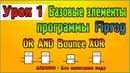 Урок №1 Базовые элементы программы Flprog Блоки OR AND Bounce XOR