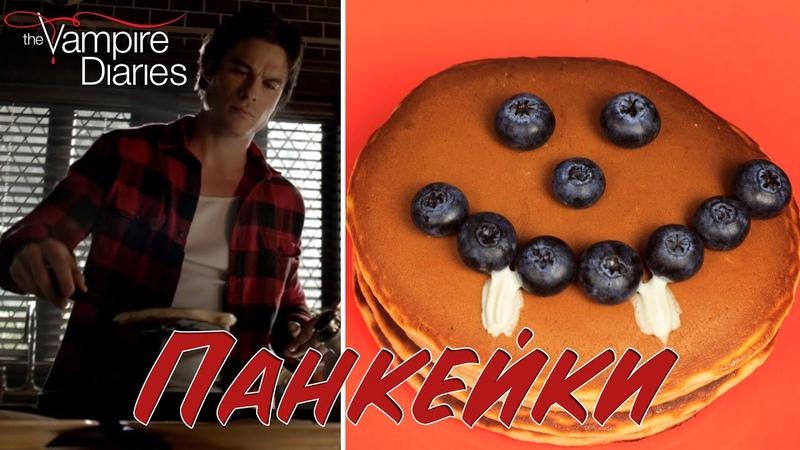 Панкейки Деймона из сериала Дневники Вампира Pancakes from The Vampire Diaries