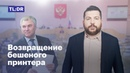 Новые запреты бешеного принтера: как Кремль начал подготовку к выборам в Госдуму?