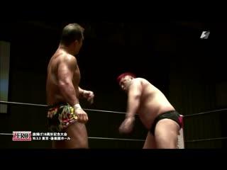 Masato Tanaka vs Yuji Hino (ZERO1 18th Anniversary)