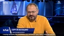 Бєлашко: Порошенко може зустрічатися з народом тільки з посиленою охороною. НАШ.МАКСІ-ТВ 16.03.19