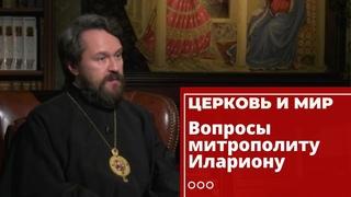 Вопросы митрополиту Илариону. «Церковь и мир», 24 июля