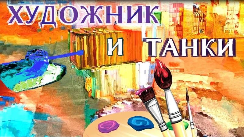 Художник импрессионист играет в танки Часть 3 WOT BLitz Matrix impressionist painter pt 3