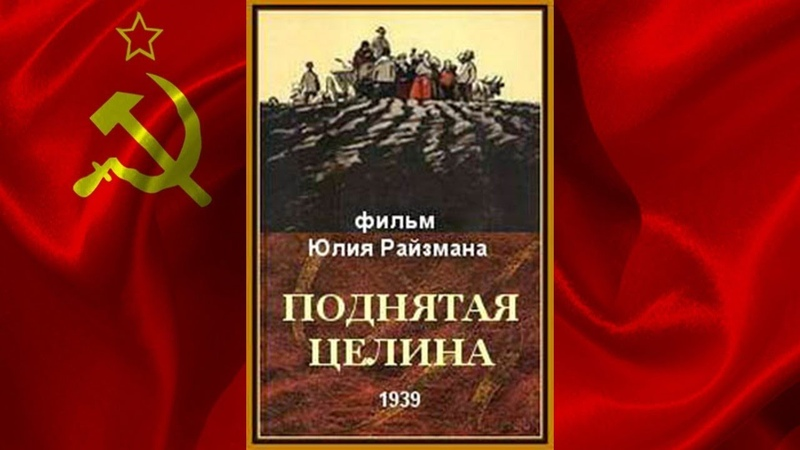 ПОДНЯТАЯ ЦЕЛИНА 1939 фильм смотреть онлайн