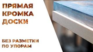 Как выровнять кромку мебельного щита или доски быстро и точно? кромка по упорам [ от 3 до 6 ]