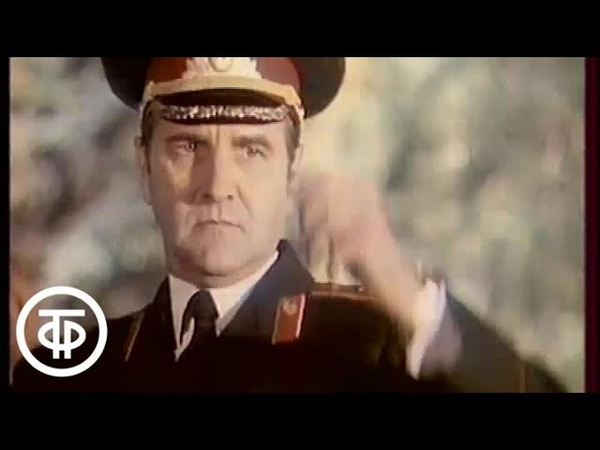 Показательный оркестр Министерства обороны СССР Василий Агапкин Марш Прощание славянки 1981