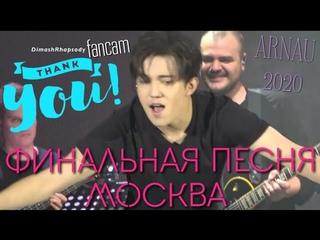 САМЫЙ КРУТОЙ И ПРОДОЛЖИТЕЛЬНЫЙ SCREAMING /  DIMASH KUDAIBERGEN / MOSCOW ARNAU 2020 fancam