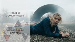 Пацаны 2 сезон 8 серия -  Русское промо (Субтитры) // The Boys 2x08 Promo