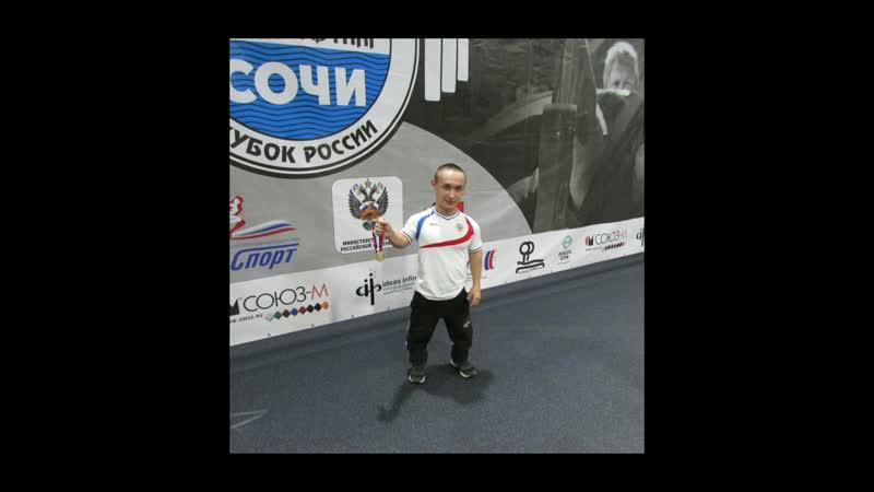 🥇145@ 49 кг Марат Хасанов Кубок России Брянск 2020