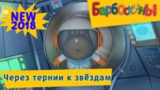 Через тернии к звёздам 💥 Барбоскины 🚀Новая серия | 184 | Премьера!
