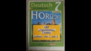 7 класс/ГДЗ/,,Горизонты,,/Учебник/Немецкий/упражнение 5 страница 7/Мои летние каникулы/Horizonte
