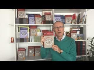 Шетил Сандермоен о своей книге Моя русская жена