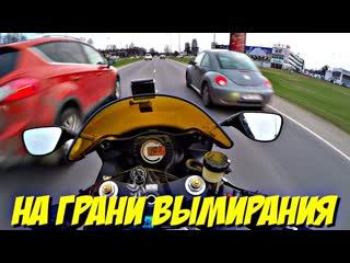PilotZX6R МотоБудни №5 Ситуации на дороге. НЕадекватная езда.