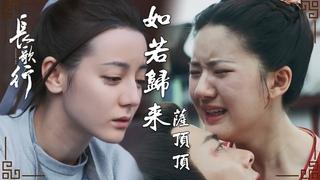 长歌行   Chang Ge Xing    The Long Ballad    Путешествия Чангэ - Интерлюдия MV:  如若归来 ( Rúruò guīlái). При участии Са Диндин