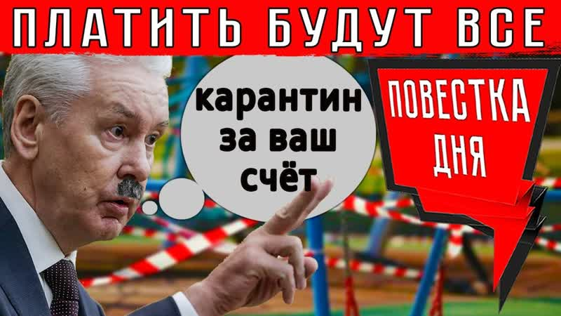 84% против карантина, переворот в Киргизии, штрафы за удалёнку